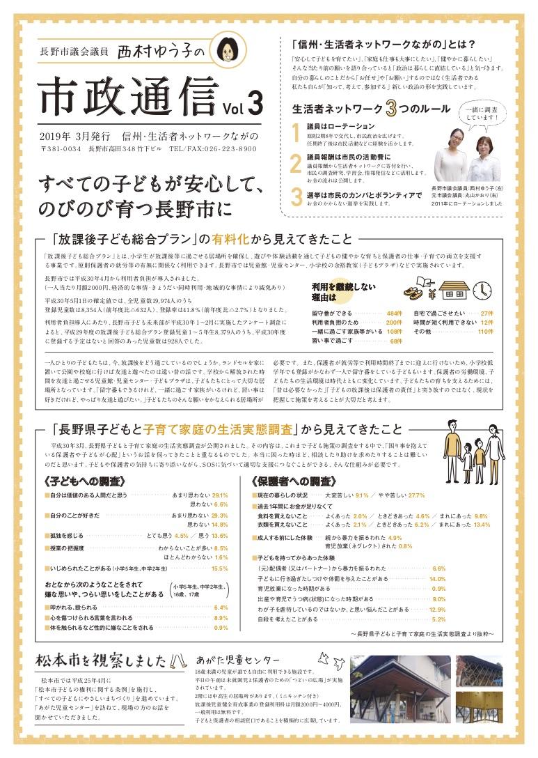 市政通信Vol.3