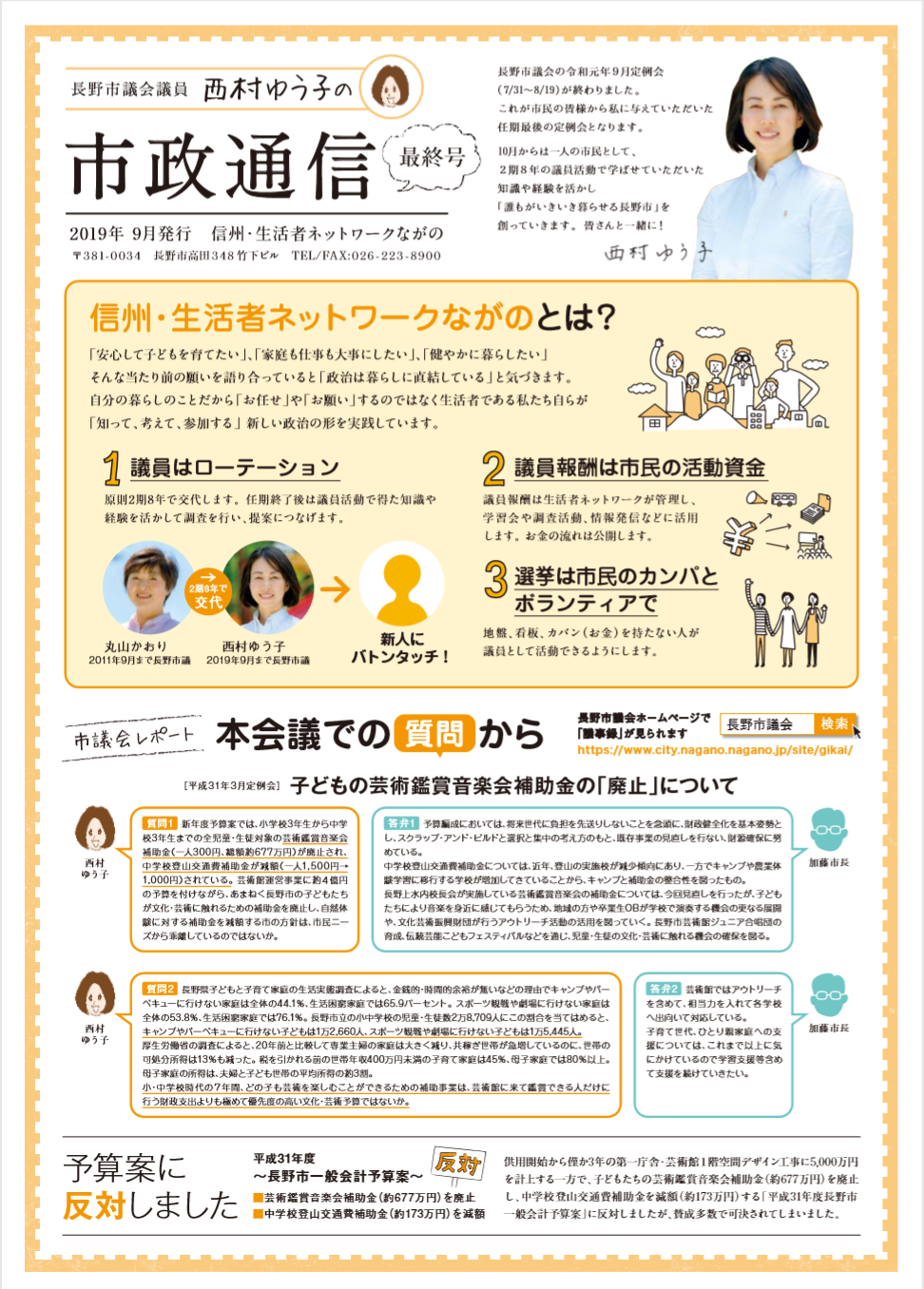 市政通信Vol.4